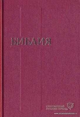 Библия 043, современный русский перевод, красный, печать 2 цвета (Твердый)