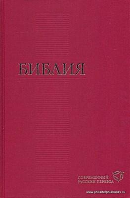 Библия 073, современный русский перевод, красный, печать 2 цвета