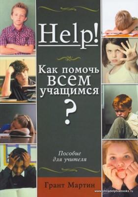 Как помочь всем учащимся? Help! Пособие для учителя (Мягкий)