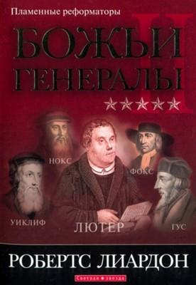 Божьи Генералы 2. Пламенные реформаторы