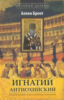 Игнатий Антиохийский. Епископ - мученик и происхождение епископата (Твердый)