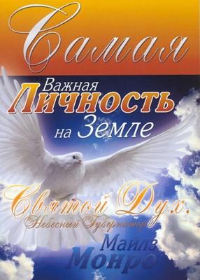 Самая важная личность на Земле: Святой Дух, небесный губернатор (Мягкий)