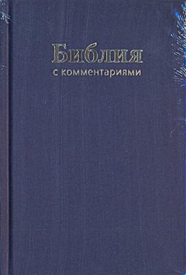 Библия 047 DC ZTI с комментариями, синяя (Твердый)