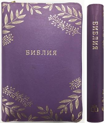 Библия 077 ZTI, ред. 1998 г. фиолетовая
