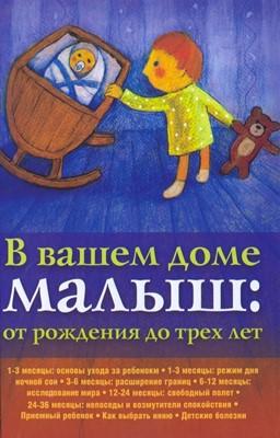 В вашем доме малыш: от рождения до трех лет (Твердый)