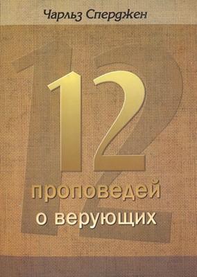 Двенадцать проповедей о верующих (Мягкий)