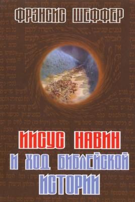 Иисус Навин и ход библейской истории (Мягкий)