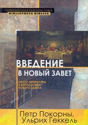 Введение в Новый Завет. Обзор литературы и богословия Нового Завета (Твердый)