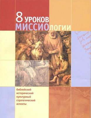 8 уроков миссиологии (Мягкий)