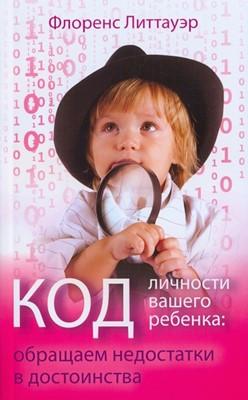 Код личности вашего ребенка: обращаем недостатки в достоинства (Мягкий)