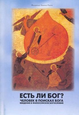 Есть ли Бог? Человек в поисках Бога. Введение в философское богословие (Мягкий)