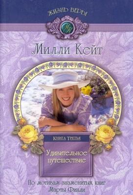 Милли Кейт. Книга 3. Удивительное путешествие (Мягкий)