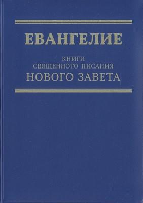 Евангелие. Книги Священного Писания Нового Завета (Мягкий)
