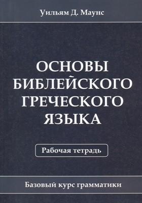 Основы библейского греческого языка. Рабочая тетрадь