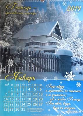 Календарь перекидной Пятилетова