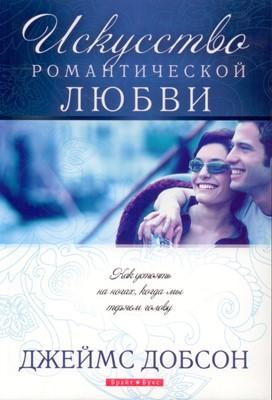 Искусство романтической любви (Мягкий)