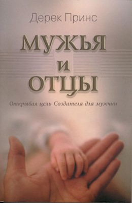 Мужья и отцы (Мягкий)