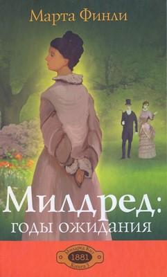 Милдред: годы ожидания книга 3 (Твердый)