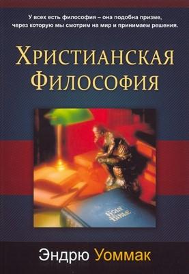 Христианская философия (Мягкий)