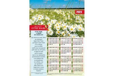 """Календарь настенный """"Отче наш"""" малый"""