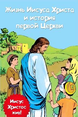 Жизнь Иисуса Христа и история первой церкви (Твердый)