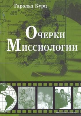 Очерки Миссиологии (Мягкий)