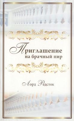 Приглашение на брачный пир. Проповеди (Мягкий)