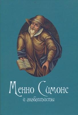 Менно Симонс и анабаптисты. Очерки и первоисточники (Твердый)