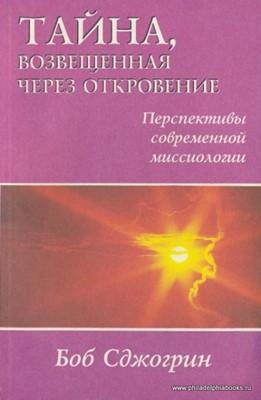 Тайна, возвещенная через откровение. Перспективы современной миссиологии (Мягкий)