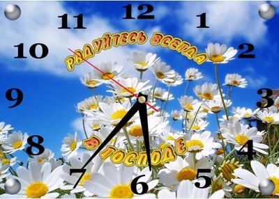 Часы христианский сюжет стекло. 27 Радуйтесь всегда