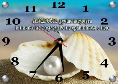 Часы христианский сюжет стекло. 18 Мудрость лучше жемчуга