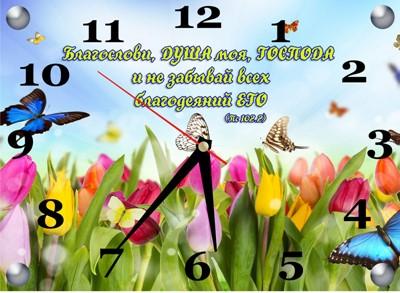 Часы христианский сюжет стекло. 15 Благослови душа моя Господа