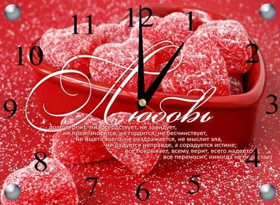 Часы христианский сюжет стекло. 08 Любовь