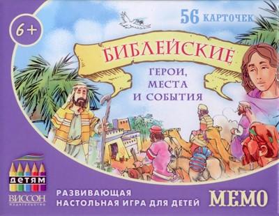 """Игра """"Мемо. Библеские герои места и события"""" для малешей 6+"""