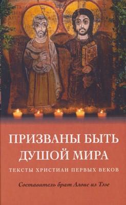 Призваны быть душой мира. Тексты христиан первых веков (Твердый)