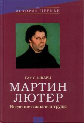 Мартин Лютер. Введение в жизнь и труды (Твердый)