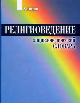 Религиоведение. Энциклопедический словарь (Твердый)