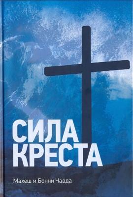 Сила Креста (Твердый)