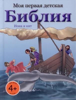 Иона и кит. Моя первая детская библия (Твердый)