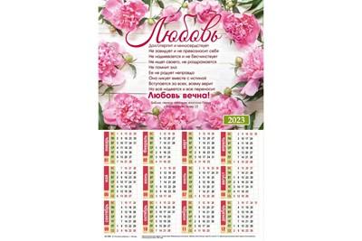 Календарь настенный Любовь