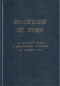 Евангелие от Луки. На греческом языке с подстрочным переводом на русский язык (Твердый)