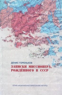 Записки миссионера, рожденного в СССР (Мягкий)