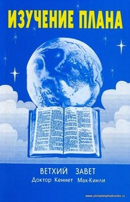 Изучение плана. Том - 1. Изучение Ветхого Завета. (Мягкий)