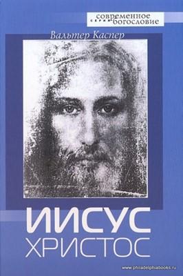Иисус Христос (Твердый)