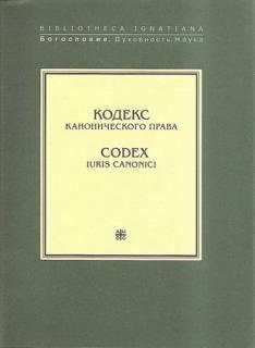 Кодекс канонического права (Твердый в суперобложке)