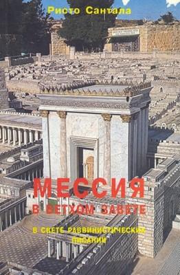 Мессия в Ветхом Завете в свете раввинистических писаний
