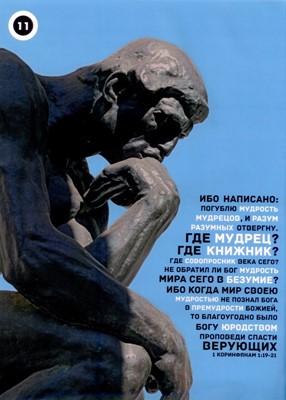 Плакат №11 Ибо написано