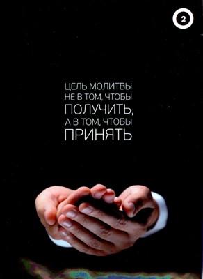 Плакат №02 Цель молитвы