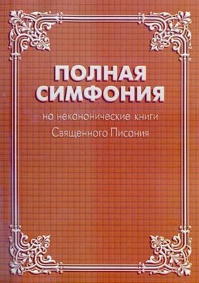 Симфония полная на неканонические книги Свящ.Писания (Мягкий)