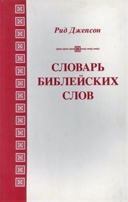 Словарь библейских слов (Твердый)